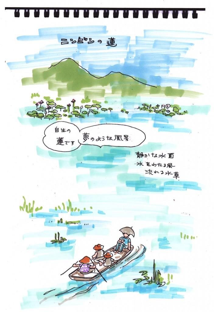 ハノイマンガ旅日記15-1