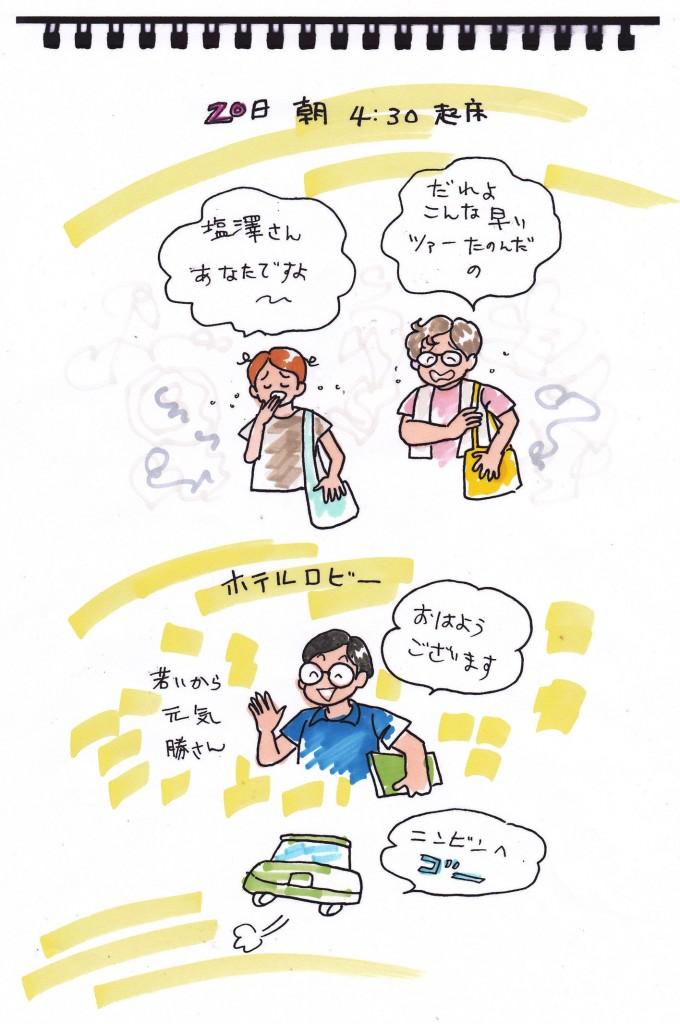 ハノイマンガ旅日記13-1