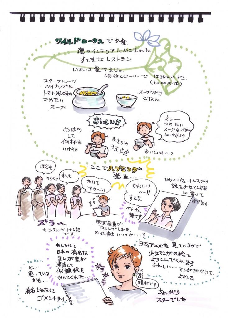 ハノイマンガ旅日記12-1