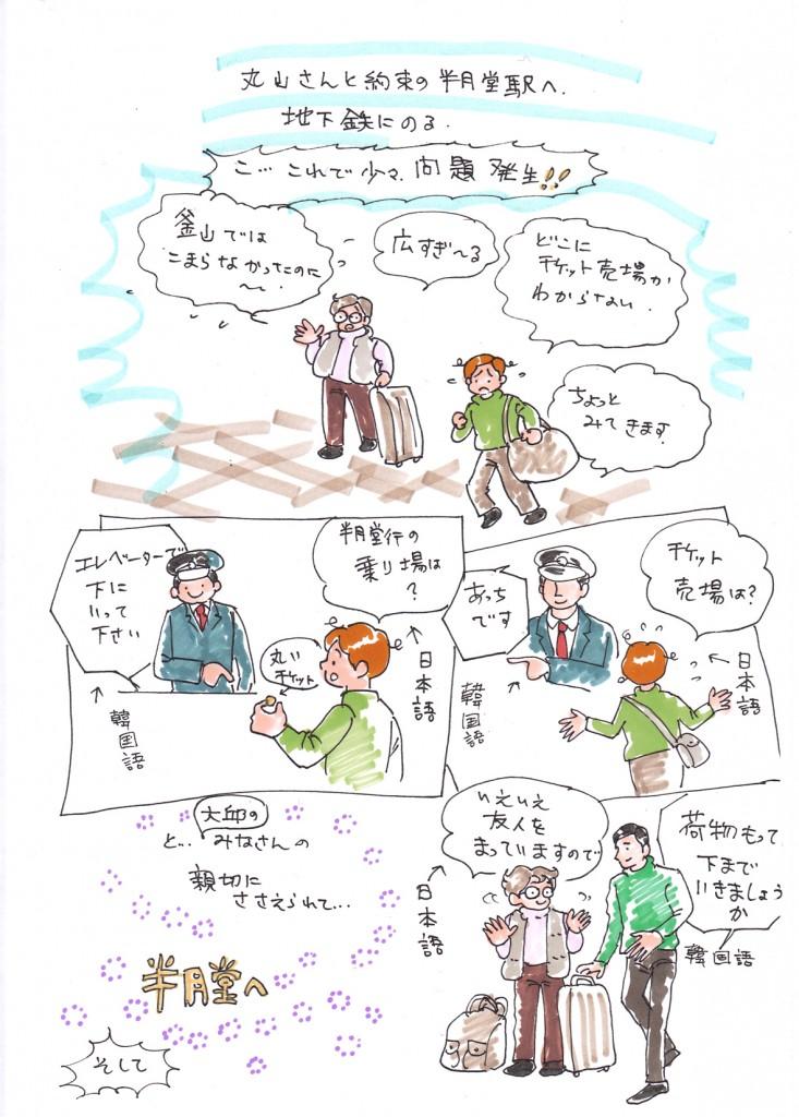 マンガ大邱15S